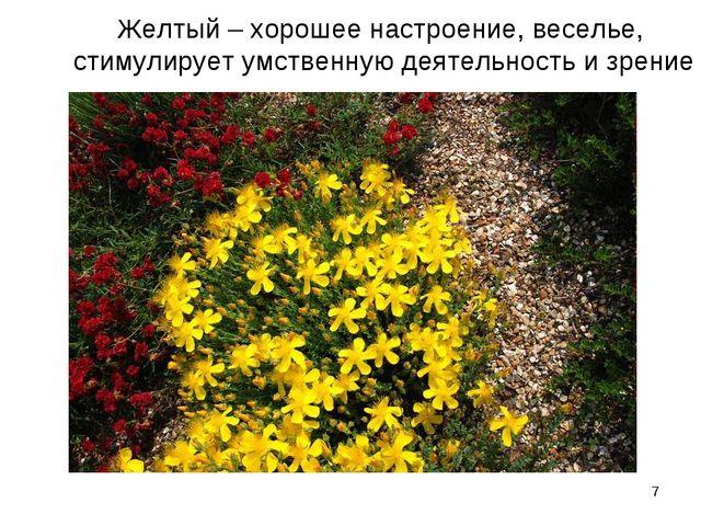 * Желтый – хорошее настроение, веселье, стимулирует умственную деятельность и...