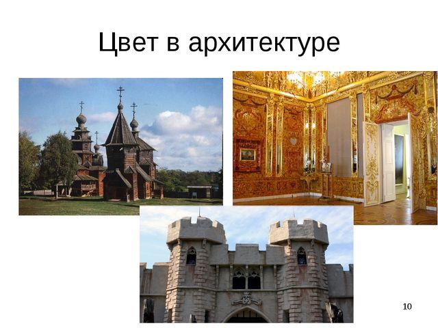 * Цвет в архитектуре