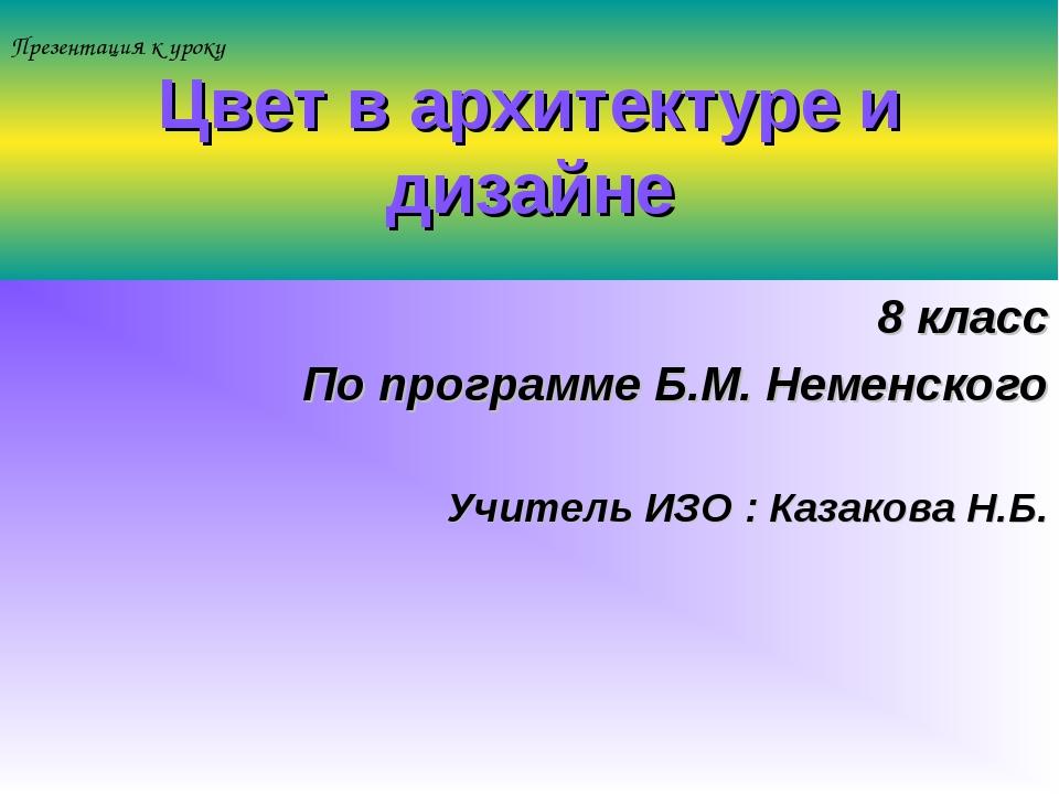* Цвет в архитектуре и дизайне 8 класс По программе Б.М. Неменского Учитель И...