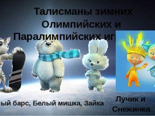 Символы олимпийского движения Citius, Altius, Fortius Быстрее, выше, сильнее