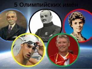 Российский Олимпийский комитет Создан в1911 г., воссоздан в1991 г.(в 1951—
