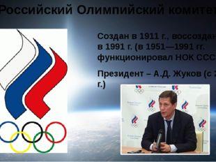 Тест «Олимпийское образование» 2. Где проводились первые Олимпийские игры сов
