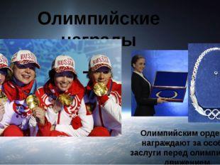 Использованные источники sochi2014.com ru.wikipedia.org›wiki/Олимпийские игры