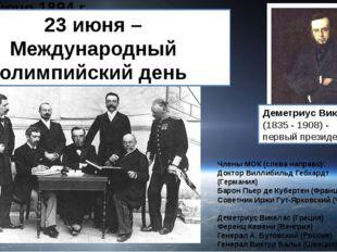 1896. Первые Олимпийские игры современности. Афины (Греция) Дискобол Роберт Г