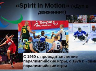 Талисманы зимних Олимпийских и Паралимпийских игр 2014 Лучик и Снежинка Сне