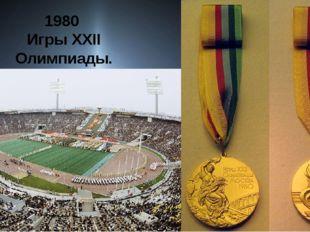 Памятник I Зимним Олимпийским играм в Шамони 1924 I зимние Олимпийские игры.
