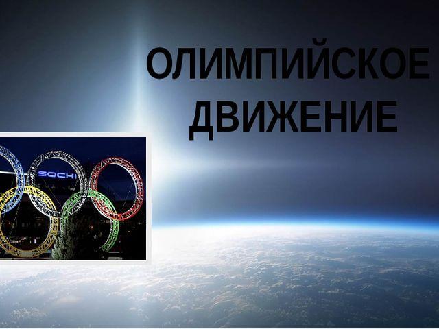 776 г. до н.э. Первые достоверно известные античные Олимпийские игры