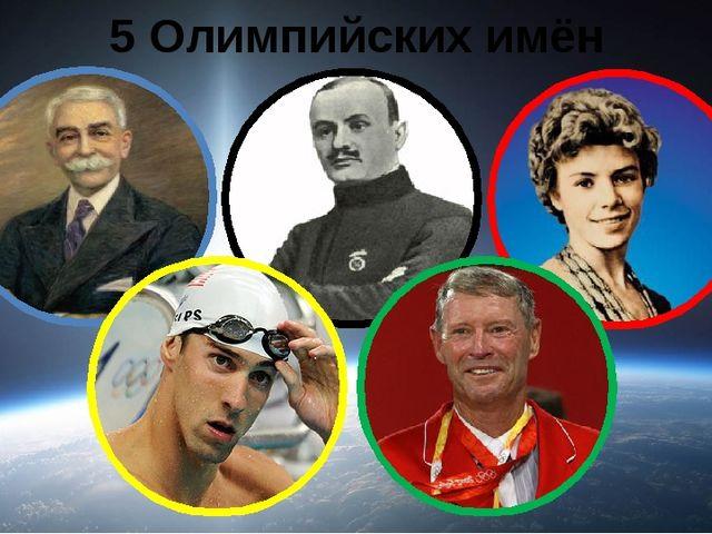 Российский Олимпийский комитет Создан в1911 г., воссоздан в1991 г.(в 1951—...