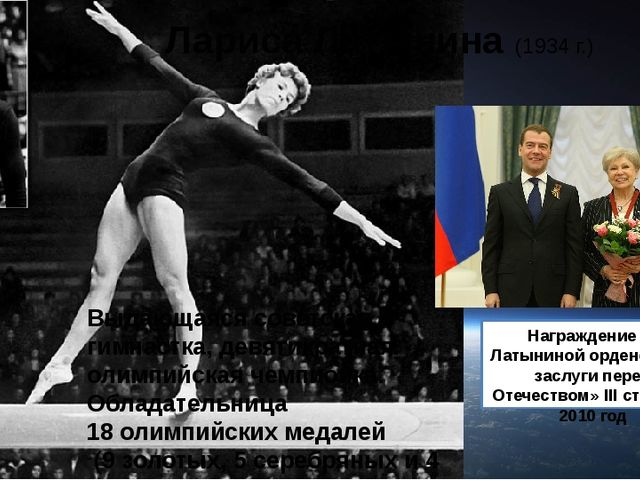 Открытие и закрытие Олимпийских игр
