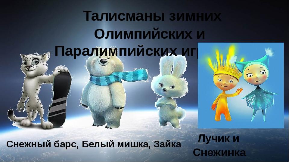 Символы олимпийского движения Citius, Altius, Fortius Быстрее, выше, сильнее...