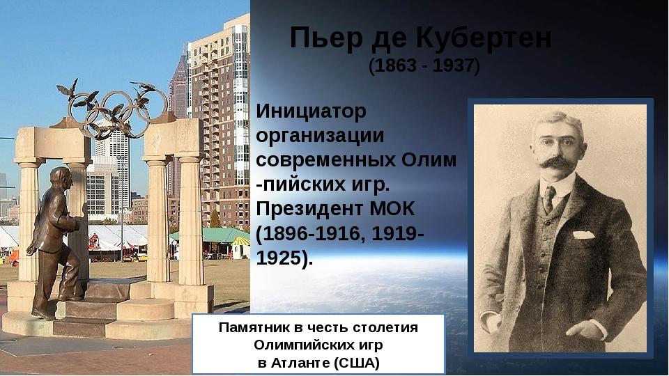 Олимпийский огонь Впервыебыл зажжен на IX летних Играх в Амстердаме в 1928...