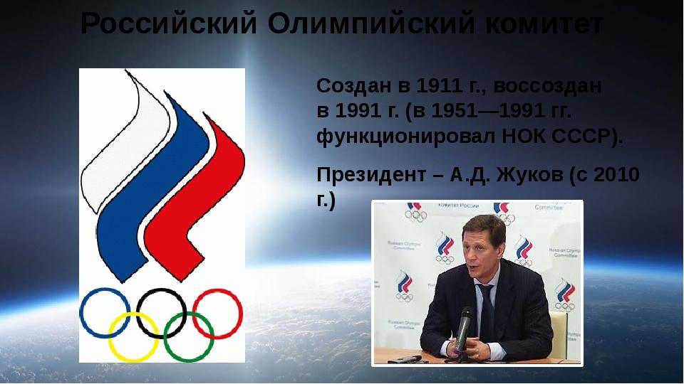 Тест «Олимпийское образование» 2. Где проводились первые Олимпийские игры сов...