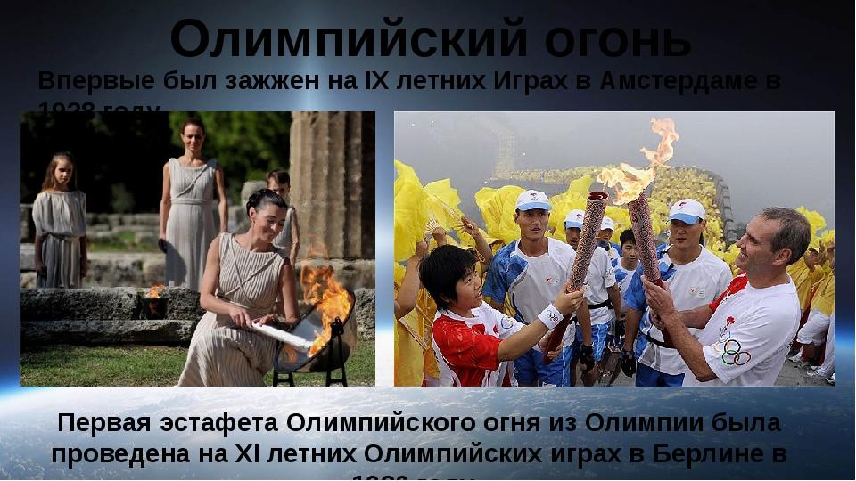 Тест «Олимпийское образование» 3. В какие годы не проводились Олимпийские игр...
