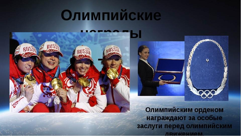 Использованные источники sochi2014.com ru.wikipedia.org›wiki/Олимпийские игры...