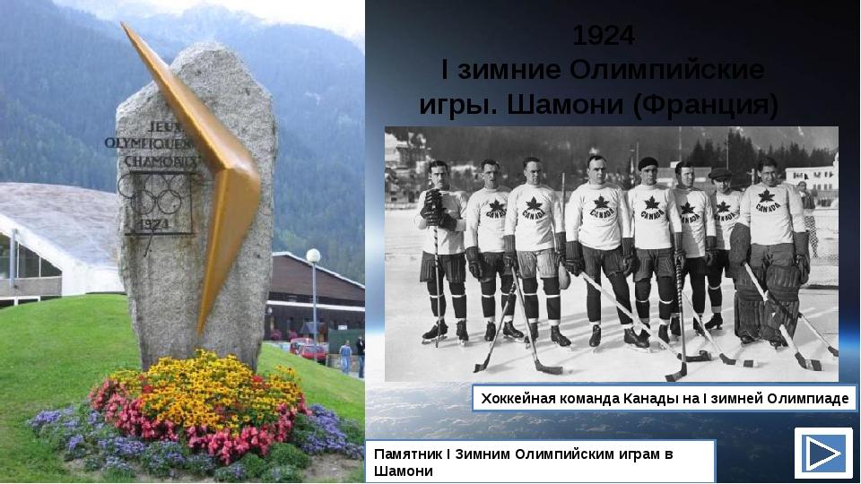 Канадец Иан Миллар – единственный, кто принимал участие в десяти Олимпийских...