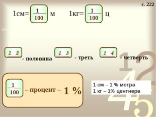 - половина - треть - четверть – процент – 1 % 1см= 1 100 м 1кг= 1 100 ц с. 22