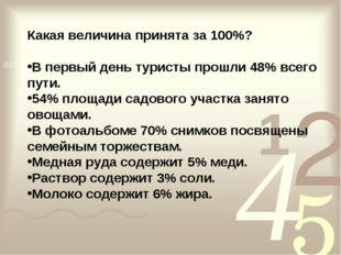 Какая величина принята за 100%? В первый день туристы прошли 48% всего пути.