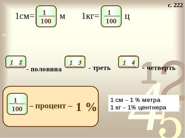 - половина - треть - четверть – процент – 1 % 1см= 1 100 м 1кг= 1 100 ц с. 22...