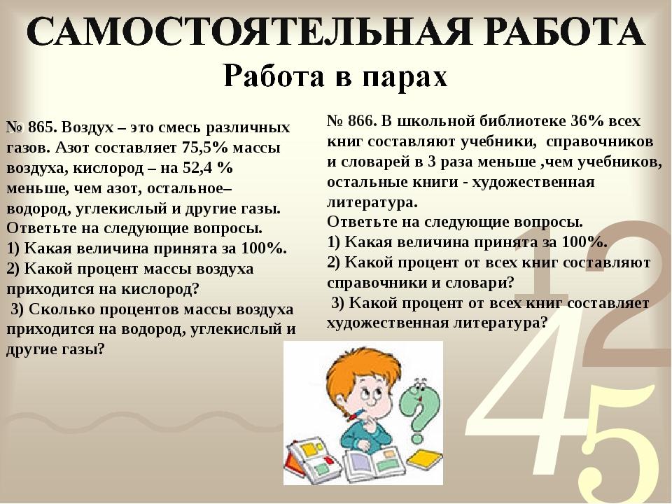 № 865. Воздух – это смесь различных газов. Азот составляет 75,5% массы возду...