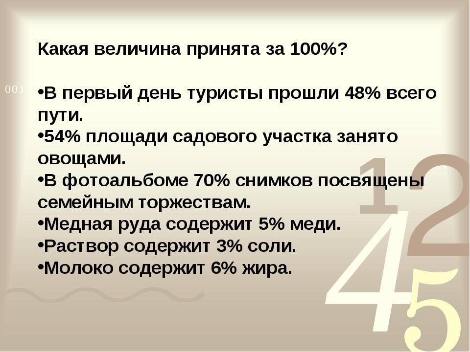 Какая величина принята за 100%? В первый день туристы прошли 48% всего пути....
