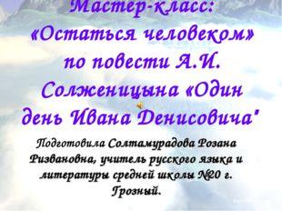 Мастер-класс: «Остаться человеком» по повести А.И. Солженицына «Один день Ива