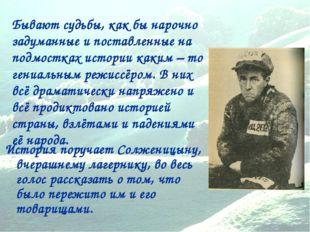 История поручает Солженицыну, вчерашнему лагернику, во весь голос рассказать