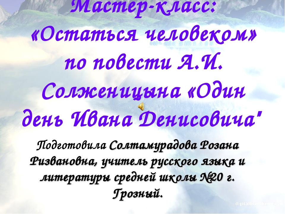 Мастер-класс: «Остаться человеком» по повести А.И. Солженицына «Один день Ива...