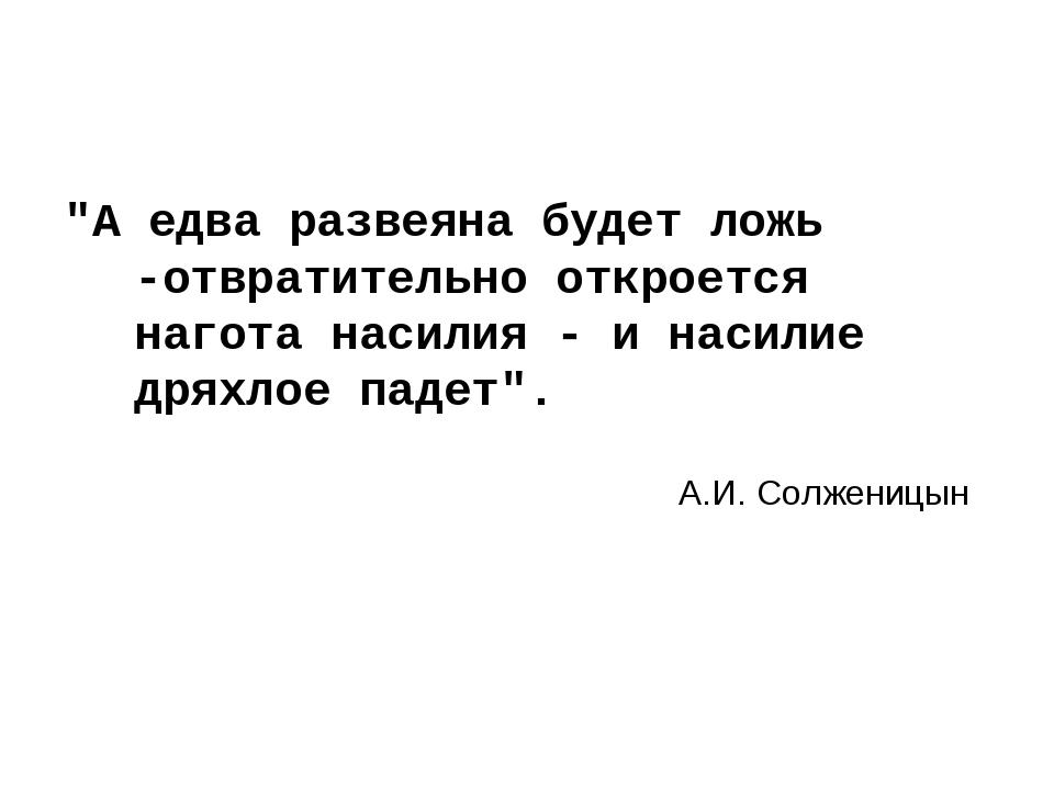 """""""А едва развеяна будет ложь -отвратительно откроется нагота насилия - и насил..."""