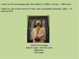 Қазақстан Мұсылмандары Діни басқармасы (ҚМДБ) құрылды – 1990 жылы. ҚМДБ ның б