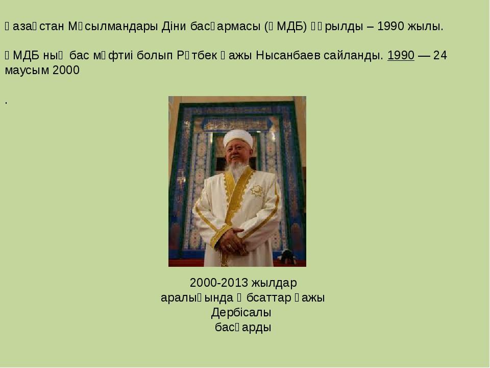 Қазақстан Мұсылмандары Діни басқармасы (ҚМДБ) құрылды – 1990 жылы. ҚМДБ ның б...