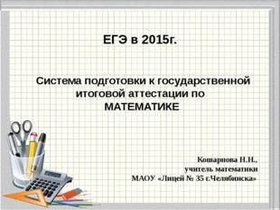 ЕГЭ в 2015г. Система подготовки к государственной итоговой аттестации по МАТЕ