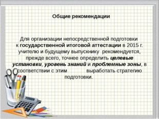 Общие рекомендации Для организации непосредственной подготовки к государствен