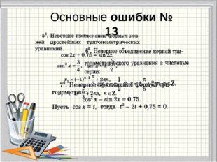 Основные ошибки № 13
