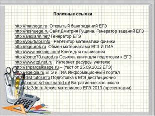 http://mathege.ru Открытый банк заданий ЕГЭ http://reshuege.ru Сайт Дмитрия Г