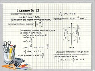 Задание № 13 а) Решите уравнение
