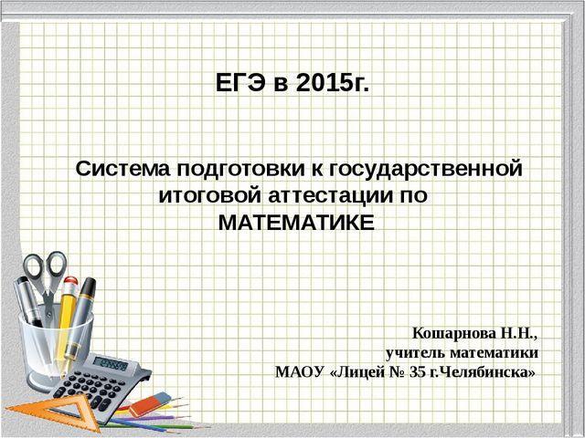 ЕГЭ в 2015г. Система подготовки к государственной итоговой аттестации по МАТЕ...