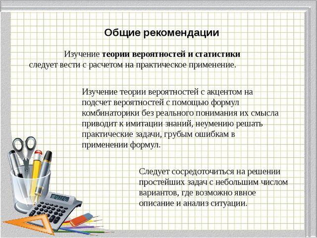 Изучение теории вероятностей и статистики следует вести с расчетом на практич...