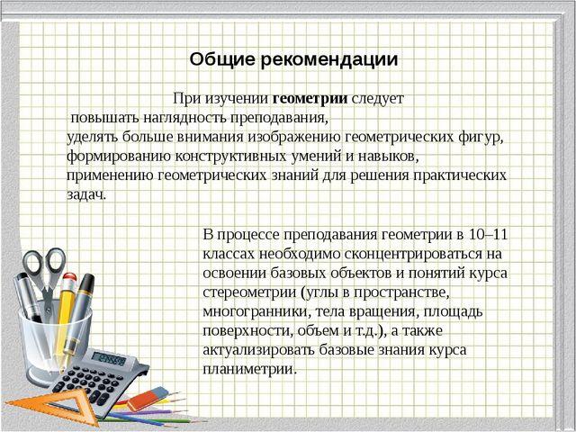 При изучении геометрии следует повышать наглядность преподавания, уделять бол...
