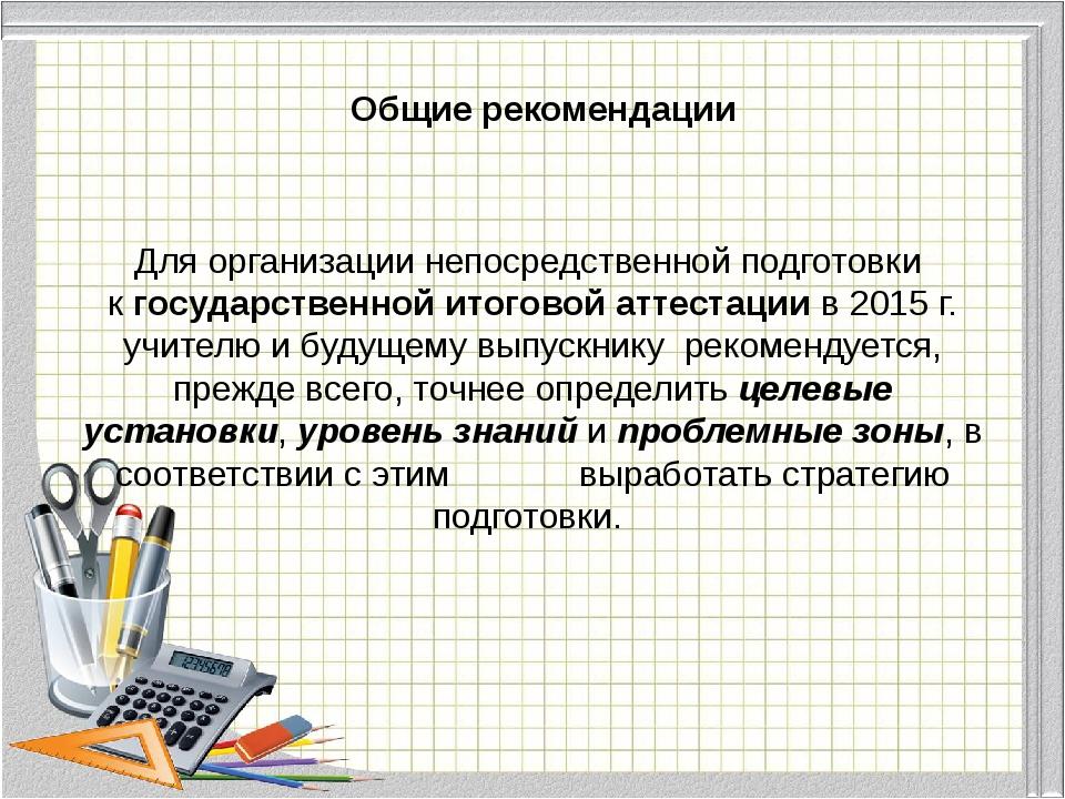 Общие рекомендации Для организации непосредственной подготовки к государствен...