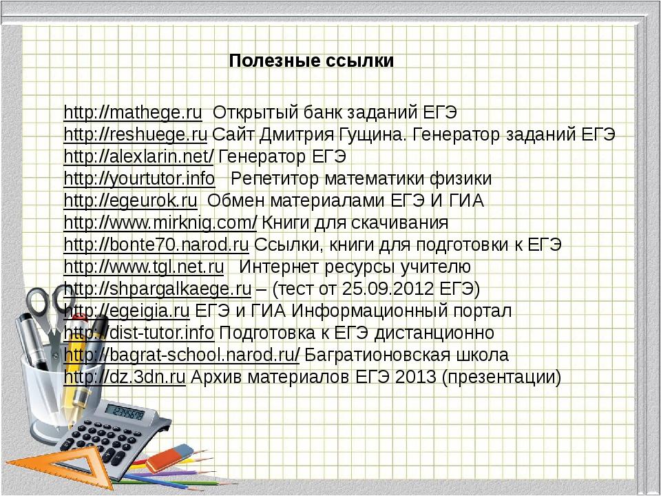 http://mathege.ru Открытый банк заданий ЕГЭ http://reshuege.ru Сайт Дмитрия Г...