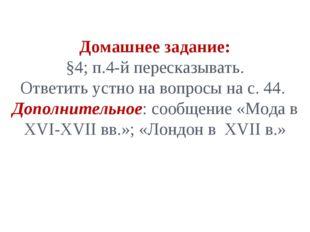 Домашнее задание: §4; п.4-й пересказывать. Ответить устно на вопросы на с. 44