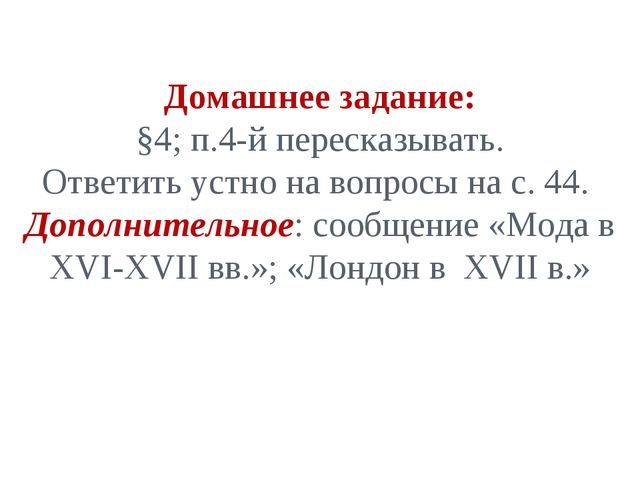 Домашнее задание: §4; п.4-й пересказывать. Ответить устно на вопросы на с. 44...