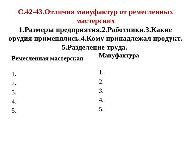 С.42-43.Отличия мануфактур от ремесленных мастерских 1.Размеры предприятия.2....