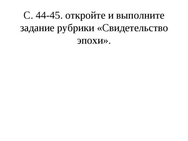 С. 44-45. откройте и выполните задание рубрики «Свидетельство эпохи».