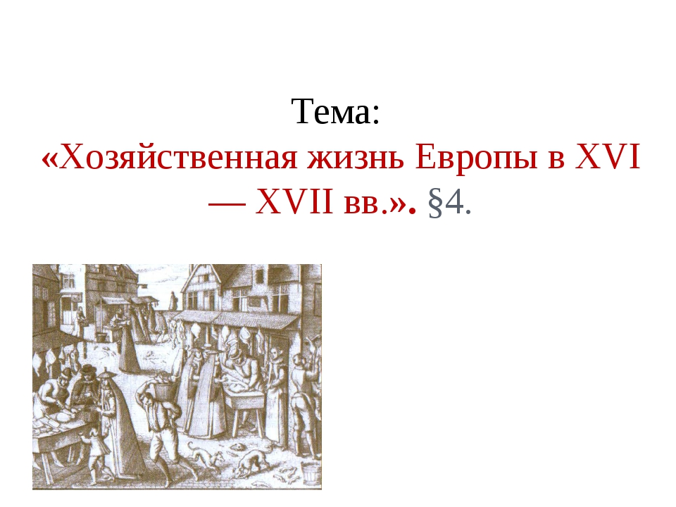 Тема: «Хозяйственная жизнь Европы в XVI — XVII вв.». §4.