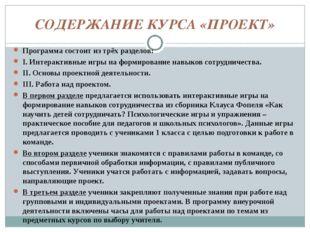 СОДЕРЖАНИЕ КУРСА «ПРОЕКТ» Программа состоит из трёх разделов: I. Интерактивны