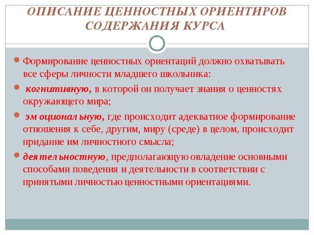 ОПИСАНИЕ ЦЕННОСТНЫХ ОРИЕНТИРОВ СОДЕРЖАНИЯ КУРСА Формирование ценностных ориен...