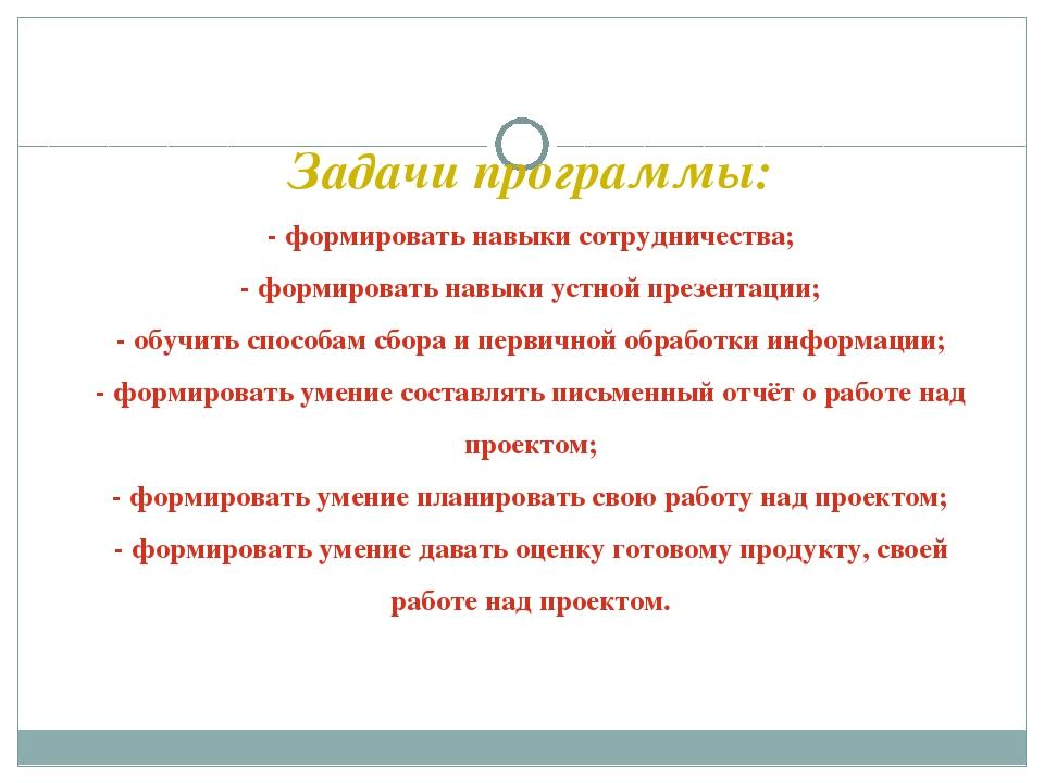 Задачи программы: - формировать навыки сотрудничества; - формировать навыки у...