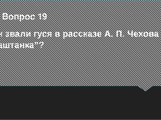 """Как звали гуся в рассказе А. П. Чехова """"Каштанка""""? Вопрос 19"""