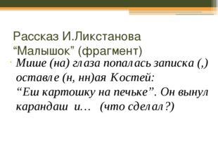"""Рассказ И.Ликстанова """"Малышок"""" (фрагмент) Мише (на) глаза попалась записка (,"""